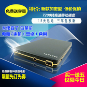 The new ultra-thin 40G60G80G100G120G160G320G500G mobile hard disk encryption / promotion package mail