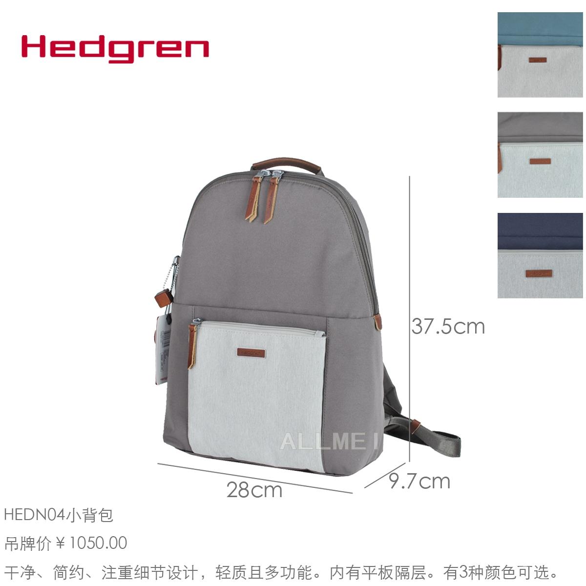 国内代购▲Hedgren海格林HEDN04小双肩包背包28*37专柜正品