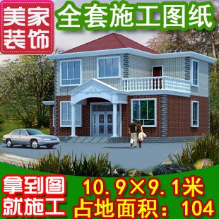 二两层小别墅图纸效果图新农村自建房屋二层房设计图纸全套施工图