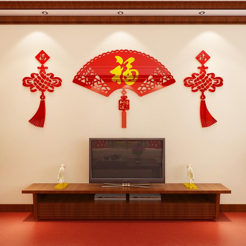 新年装饰创意扇子福字3d立体墙贴画客厅背景墙贴喜庆中式墙上贴画