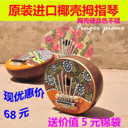 African thumb piano hand piano ten tone seventh Kalimba coconut shell finger piano 10 tone Manual of national musical instruments