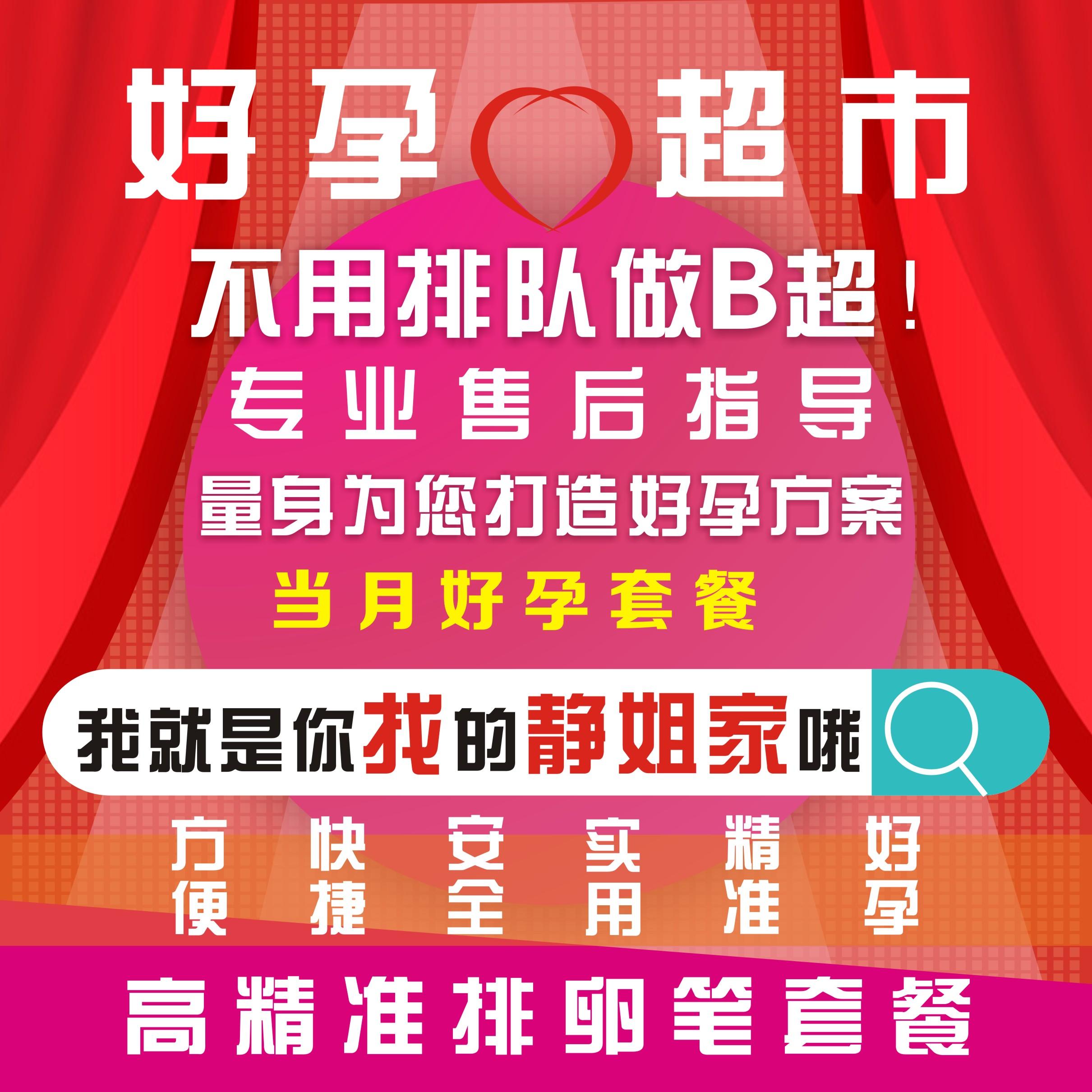 Купить Товары для планирования семьи в Китае, в интернет магазине таобао на русском языке
