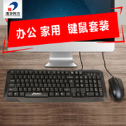 Tsinghua Tongfang wired keyboard and mouse desktop computer mouse USB laptop external home office