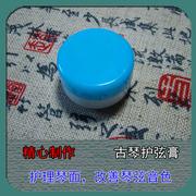 This shop only for parts of Guqin Guqin fender string string paste paste run support