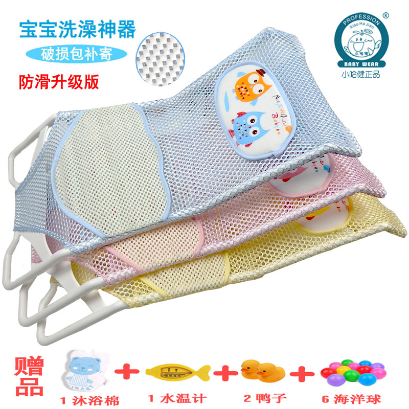 Baby baby shower bath bath rack frame net tub bath rack antiskid net newborn general sitting and lying shipping