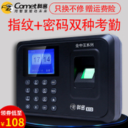Comet X12 fingerprint attendance machine attendance punch machine work staff office equipment free software fingerprint machine