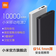 Xiaomi hirse im flaggschiff mobile Power 2 10.000 wiederaufladbaren Bao ultra - Portable hochleistungs -