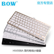 BOW World Airlines USB notebook desktop computer external mini home office wired wireless keypad mute