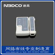 NBDCO high professional computer cable conduction tester RJ45 network cable tester telephone line line device