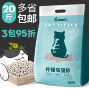 Cat litter 10 kg bentonite lump cat litter deodorant cat litter sand antibacterial cat litter 20 kg 10kg more provinces shipping