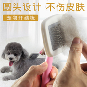 The dog dog dog dog supplies hair brush comb pet comb binding Tactic Golden Bear cat dog large needle comb