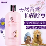The dog shower golden Samoye Teddy special pet cat puppy shampoo bath sterilization deodorant