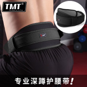 TMT fitness waist belt weight squat deadlift exercise equipment beam waist abdomen and brace