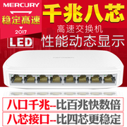 Mercury is 8 in 1000M network monitoring eight port Gigabit switch line deconcentrator shunt switch home