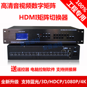 Engineering HDMI matrix 4 in 8 out of the video support Blu ray /3D/HDCP/1080P/EDID optional 4K