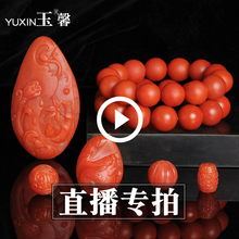 Yuxin Natural Baoshan South Red Agate Beads SpongeBob Collection Level 8-12mm Flesh Persimmon Red