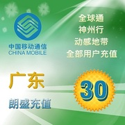 Guangdong mobile 30 yuan prepaid recharge mobile phone recharge card fast charge charge second charge to pay the bill