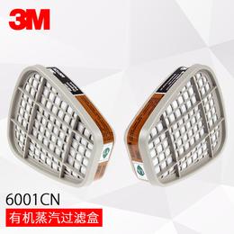 3M滤毒盒6001过滤盒化工喷漆防毒6200口罩7502面具过滤配件带防伪