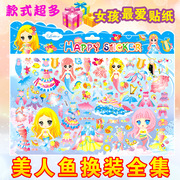 The girl Princess graffiti painted dress dress toy stickers children cartoon stickers Korea stereo plane