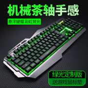 The special DNF desktop computer keyboard game silent silent metal mechanical touch notebook external cable