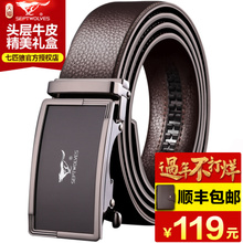 SEPTWOLVES Belt Buckle Leather Men's genuine automatic pure head layer cowhide belt business and leisure in youth