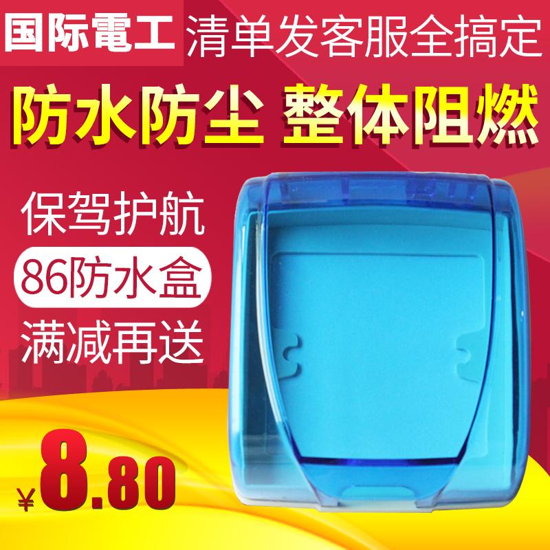Switch Socket Panel Waterproof Box splash box Switch Cover Blue
