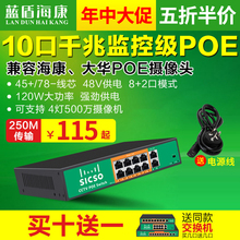 8-port POE switch gigabit standard 48V power supply monitoring network 9 10 100M wireless AP blue shield Haikang