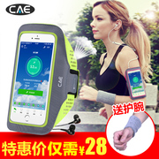 Mobile phone running arm package CAE Apple 6S plus mobile phone arm sleeve arm bag sets of male and female fitness equipment