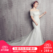 2017 new Autumn Wedding Dress Princess sweet word shoulder fishtail small tail slim bride dream