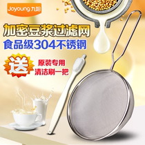 9 Yang soybean residue Soymilk Soymilk filter accessories Loushao leakage net juice ultra-fine filter