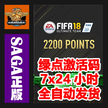 FIFA 18 PC平台 Ultimate Team Points FUT 2200绿点 自动发货