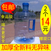 Thickening of pure water bucket 7.5 liters or 18.9 liters of water dispenser water dispenser bucket portable bucket car food grade