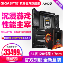 Gigabyte trx40 series game motherboard + AMD Ripper 3990x motherboard CPU suit designer suit