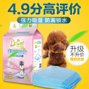 Dog pet urine Teddy urine pad urine wet deodorant thickened pet diapers diapers 100