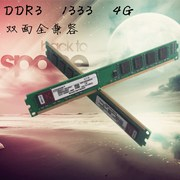 The new DDR3 1333 4G desktop memory is fully compatible with no pick board 8G double pass national mail
