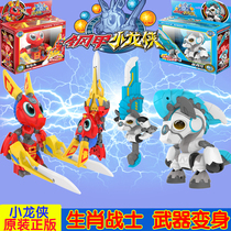 Genuine three-Baosteel Long Xia Zodiac Warrior Deluxe Edition robot toy 12 Zodiac deformation swift wind