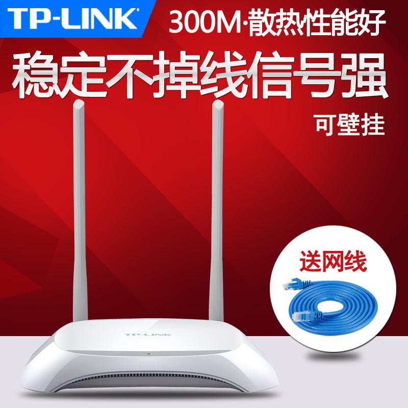 TP-LINK无线路由器家用高速WiFi穿墙300M穿墙王tplink无限电信光纤移动宽带移动稳定传输漏油器WR842N