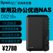 Synology Synology DS218+ Home NAS Chassis Network Storage Server Personal Cloud Storage Private Cloud