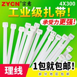 宗意自锁式尼龙扎带4*300mm250条/包 固定塑料 电线扎带黑/白色