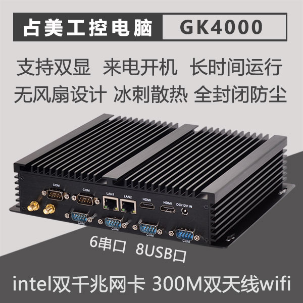 GK4000 I3 i5 Jamie fanless industrial closed embedded computer host 6 serial 8USB network