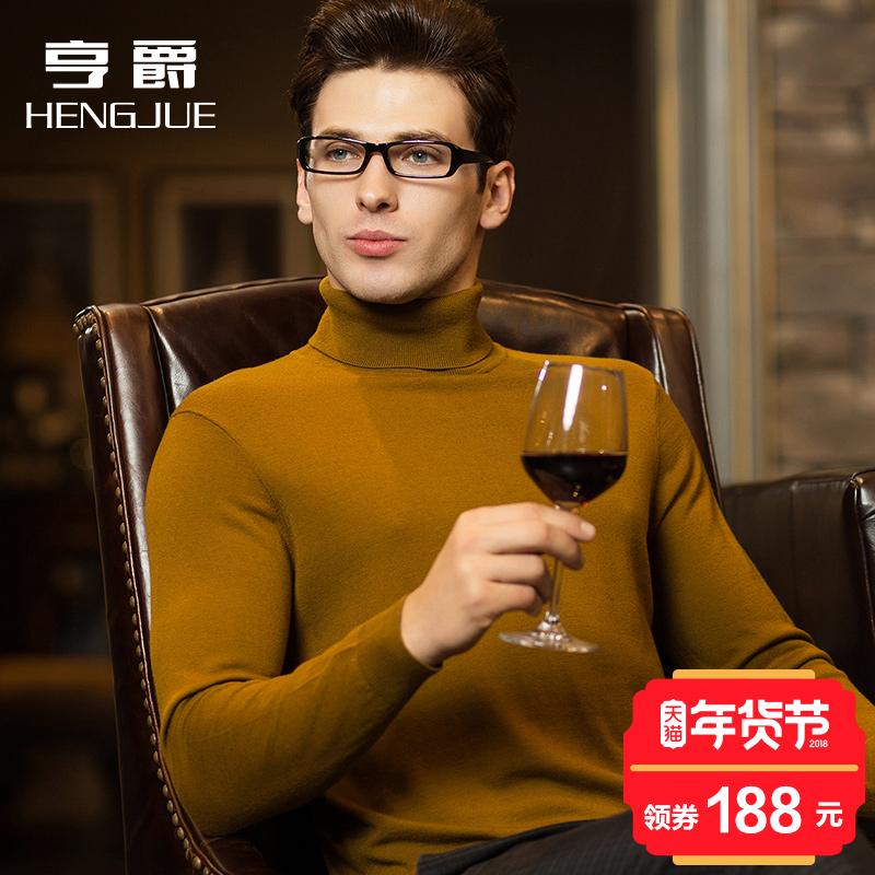 高领毛衣男士羊毛衫韩版纯色套头打底针织衫薄款大码加厚秋冬季潮