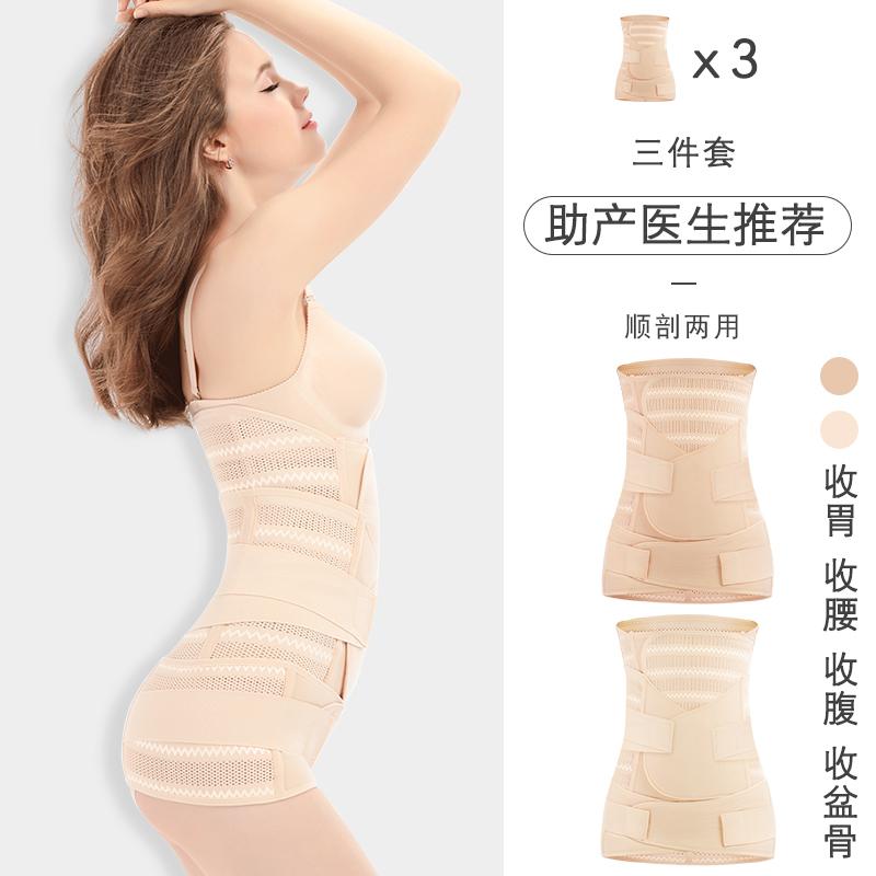 日本产后收腹带三件套孕产妇束腹收腹带顺产剖腹产专用塑身束缚带