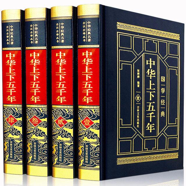 【完整无删减】中华上下五千年全套正版完整版中国古代史中国通史上下五千年初中生小学生青少年版史记原著中国历史书籍 畅销书