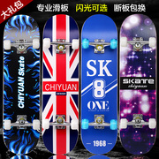 Chi far four wheel skateboard double rocker Alice beginners highway double adult child adolescent girls professional scooter