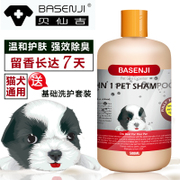Basenji dog shower pet Tactic golden cat dog sterilization Bath Shampoo
