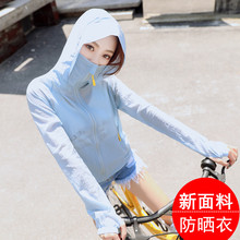 2018 summer new sunscreen, short, thin, thin coat, tide bike, long sleeved sunscreen, large size air conditioning sunscreen.