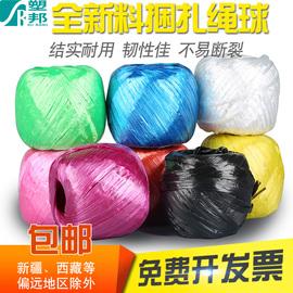 定做 球装净面塑料绳子捆扎绳打包绳包装绳撕裂膜带草球绳扎口绳