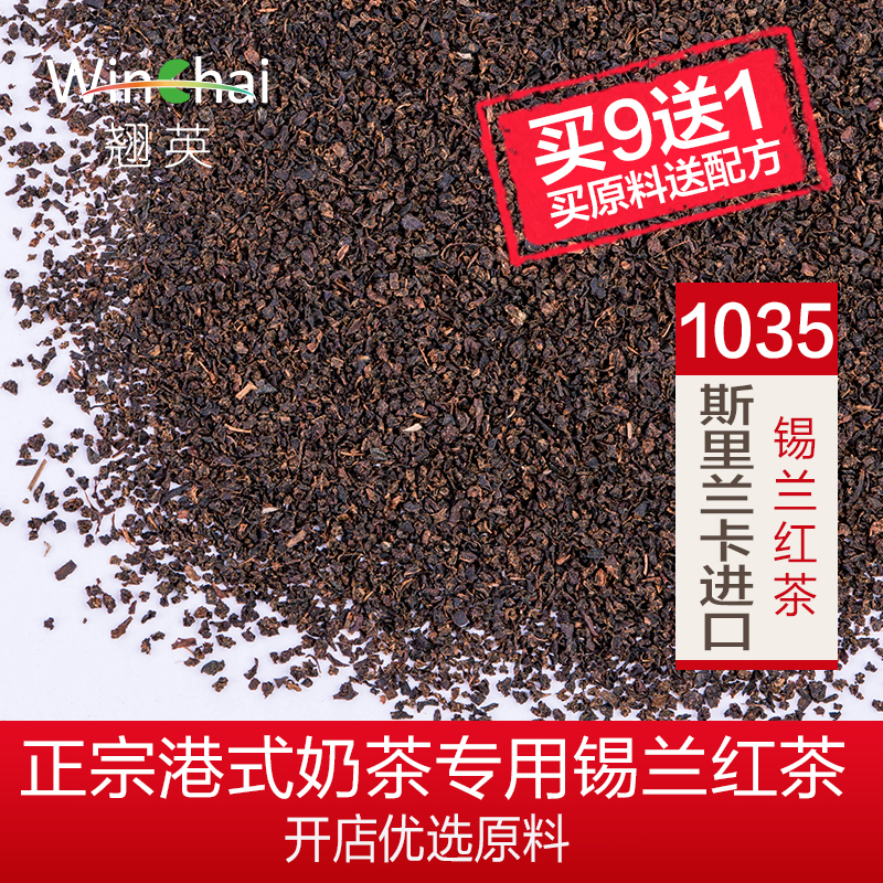category:Other red tea,productName:Milk Tea COCO Hong Kong Style
