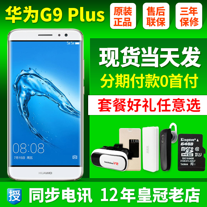 Straight down, 600VR, Bluetooth, 64G card, Huawei/, HUAWEI, G9, Plus, CNC, 5.5 inch 4G mobile phones