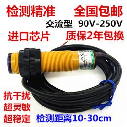 光电开关传感器E3F-DS30Y1 Y2红外光交流220V两线常开/常闭漫反射